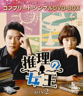 Queen of Reasoning BOX2 : Complete Simple DVD-BOX [Limited Edition]