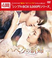 The Bride of Habek DVD-BOX 1