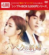 The Bride of Habek DVD-BOX 2