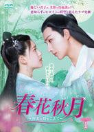 Shunka Shugetsu - Hatsukoi wa Toki wo Koekara - DVD-BOX 1