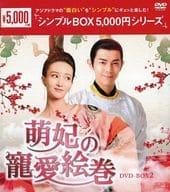 Emaki's Favorite Picture Scroll DVD-BOX 2