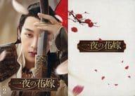 一夜新娘-Pirates of命運-DVD-BOX2
