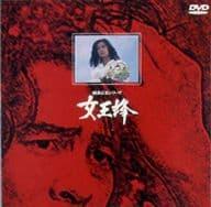 Yokomizo Masashi Series Queen Bee (King Records)