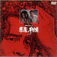 Seishi Yokomizo Series : Devil's Temari Song (Last Volume
