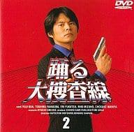 Odoru Daisousasen ((2) Pony Canyon, Ltd.)