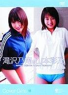 Cover Girls TAKIZAWA NONAMI & Yamamoto Ayano