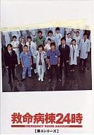 Lifesaving ward 24:00 3rd series DVD-BOX