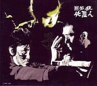 New / Hissatsu Hito Kounumi DVD Box