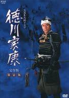 Ieyasu Tokugawa Complete Edition (1) [7-Pack]