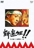 Shinsengumi !! Hijikata The oldest day of the year