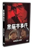 Kuronekotei Jiken Kosuke Kindaichi TV series