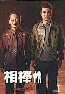 Aibo Season 2 DVD-Box I