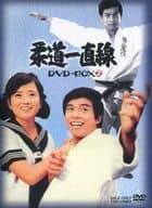 Judo Straight Line DVD-BOX (2) Limited Edition (5 Disc Set)