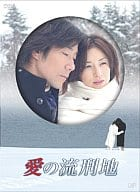 Runaway Place of Love (2 Disc Set)