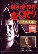 Broken Umbrella : Tobune Akunin Gari Vol. 20