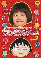 """The seven hundred fiftieth anniversary special drama """"Chibi Maruko-chan"""" 2"""