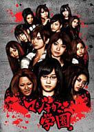 Majisuka Gakuen DVD-BOX