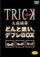 TRICK big thank you festival, deflation BOX