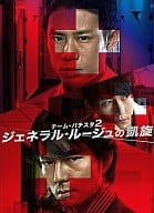 Team Batista 2 : Triumphant Return of General Rouge DVD-BOX [First Press Limited version]