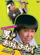Showa's Masterpiece Library, Volume 4 : Otoko! Abare Hachiku DVD-BOX 4 remaster Version