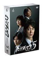 Hancho ~ Metropolitan Police Department Asaka Group ~ Series 5 DVD-BOX