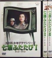 NHK 少年連續劇系列七瀬蓋子每次全體組合 3 卷