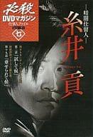 必殺 DVD 雜誌工作人檔案 1 st 季節七 -暗黑暗仕完結人絲井貢