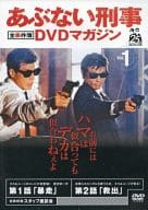 危險的刑事全體事件簿 DVD 雜誌 Vol.1 第 1 談話「亂跑」第 2 談話「救出」 (DVD 單品 )