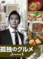 Kodoku-no Gourmet Season3 DVD-BOX [First Press Limited]