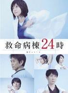 Lifesaving Ward 24 o'clock fifth Series DVD-BOX