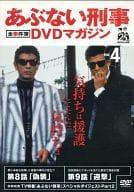 危險的刑事全體事件簿 DVD 雜誌 Vol.4 第 8 談話「偽裝」第 9 談話「迎擊」 (DVD 單品 )