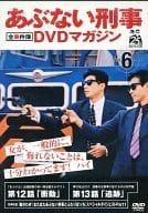 危險的刑事全體事件簿 DVD 雜誌 Vol.6 第 12 談話「衝動」第 13 談話「追蹤」 (DVD 單品 )