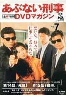 危險的刑事全體事件簿 DVD 雜誌 Vol.7 第 14 談話「死戰」第 15 談話「說服」 (DVD 單品 )