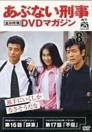 危險的刑事全體事件簿 DVD 雜誌 Vol.8 第 16 談話「估計錯」第 17 談話「不振」 (DVD 單品 )