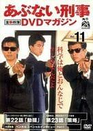 危險的刑事全體事件簿 DVD 雜誌 Vol.11 第 22 談話「動搖」第 23 談話「策略」 (DVD 單品 )