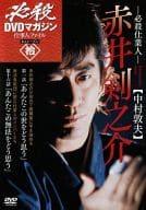 必殺 DVD 雜誌工作人檔案 1 st 季節徒步 -必殺工作人 - 赤井劍之經過