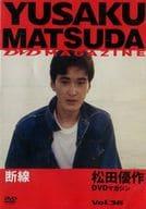 松田優作 DVD 雜誌 Vol.36 斷線