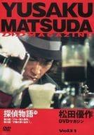 松田優作 DVD 雜誌 Vol.11 偵探故事 (11)