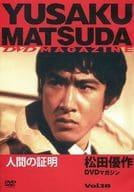 松田優作 DVD 雜誌 Vol.18個人的證明