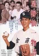 DO N'T CRY! THE BURNING MAN Senichi Hoshino STORY