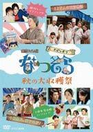 Serial television novel Natsuzora Spin-off The Great Autumn Harvest Festival