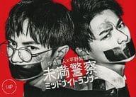 Police Midnight Runner DVD-BOX