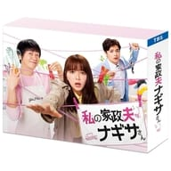My husband, Nagisa, DVD-BOX
