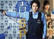 藍色的SP(校園警察)-校園警察·島田隆平-DVD-BOX