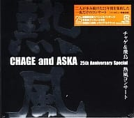 CHAGE & ASKA / Hot air concert [Initial version]