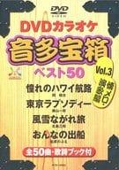 DVD karaoke sound multi-treasure box