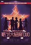 """VA / Sakura Wars (video game game) · Piece of Love Show """"Singing!"""