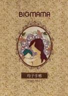 Big Mama / Maternal and Child Health Handbook 2006-2012
