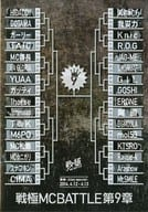 Senkyoku MCBATTLE Chapter 9 Spring Festival -2day special - 2014.4.12-4.13