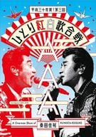 Yu Shibata / Act Against AIDS 2018 2013 Third Hitori Aoi White Song Battle [Regular Edition]